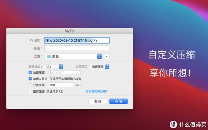 Mac上最好的压缩工具(1)