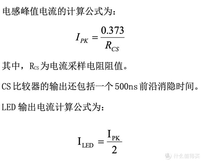 LED电流计算公式