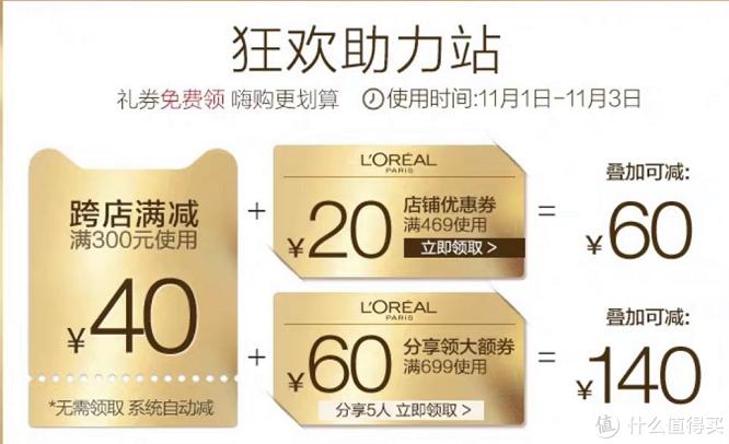 双11护肤美妆攻略第二弹!15个欧美品牌优惠信息汇总及领取入口总结丨不止买1赠1,最低1.8折~