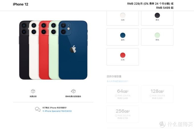 苹果发布会五款新品