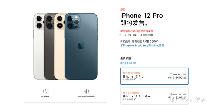 一款音箱、4款手机——文带你看完iPhone 12发布会