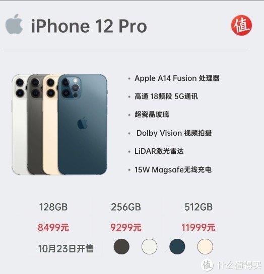 加量还减价,相机分高低:Apple 发布iPhone 12 Pro / Pro Max 5G手机 售价8499元/9299元