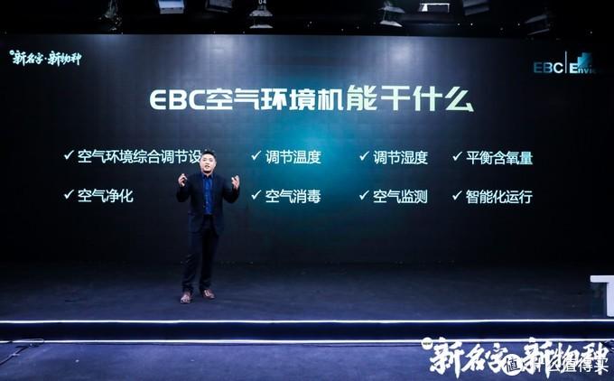 人居空气环境进入2.0新时代,EBC英宝纯空气环境机新物种发布