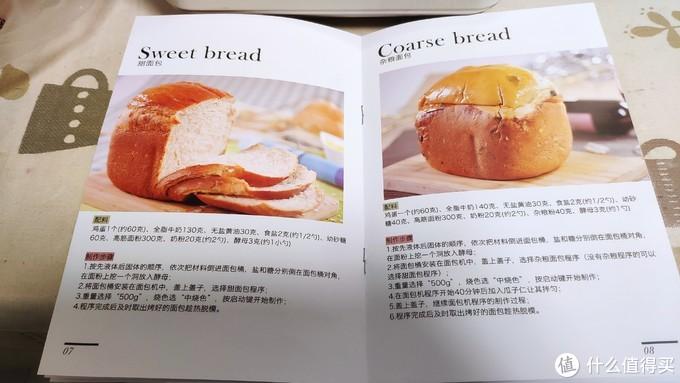 按下按键,你就是最靓的面包师-ACA面包机使用体验
