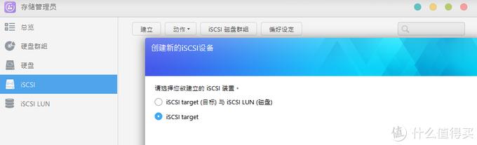 选择iSCSI target