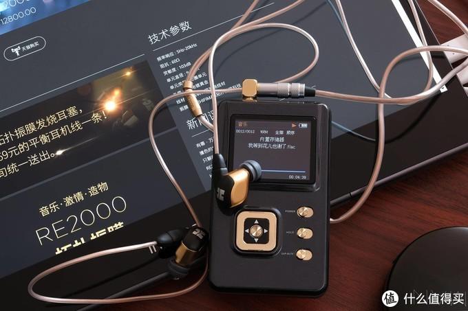 动圈入耳式耳机的天花板,HIFIMAN RE2000金版测评