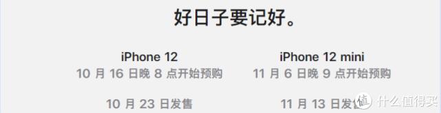 苹果12预售时间