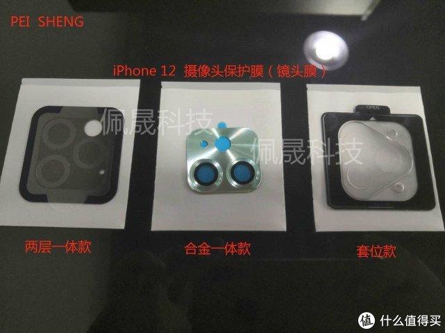 苹果12镜头膜
