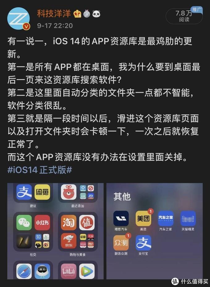 iPhone12系列发布,来看看从测试版到正式版,iOS14到底带来了哪些感知强烈的更新