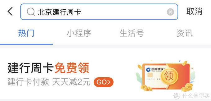 """支付宝搜索""""北京建行周卡"""""""