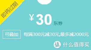 剁手折上折:京东优惠券凑单入门