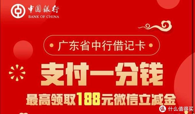 中国银行2020年10月福利