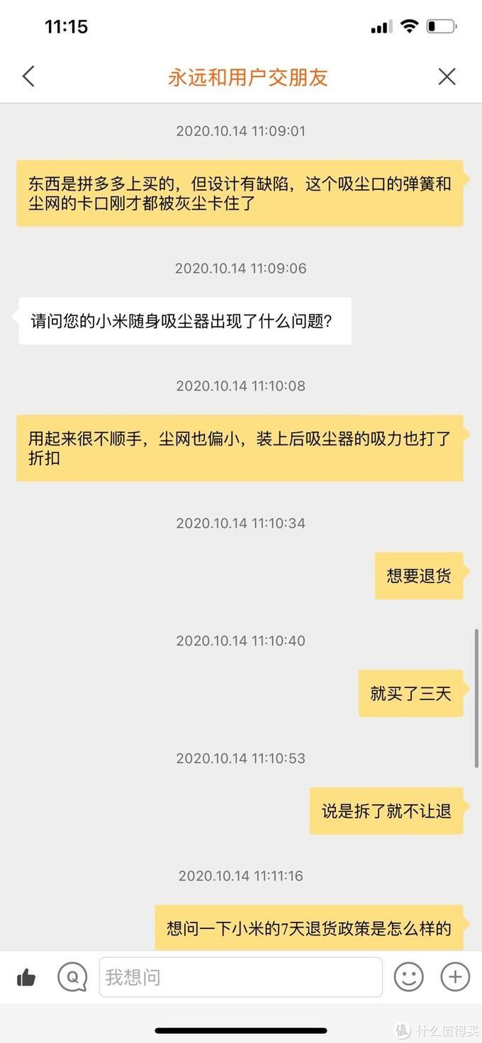和小米客服的对话