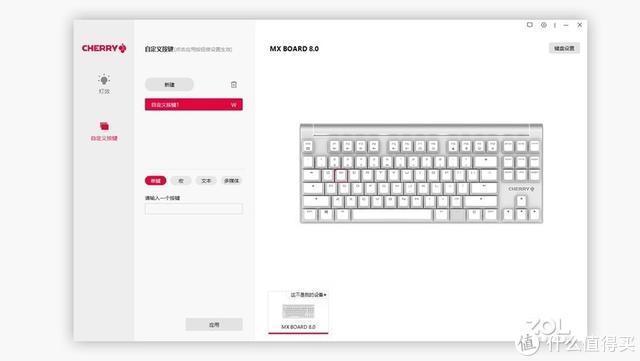 国风配色 扎实体验丨樱桃MX BOARD 8.0机械键盘