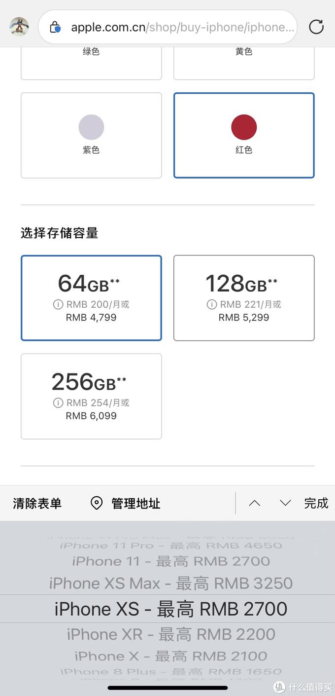iPhone XS抵价最高2700