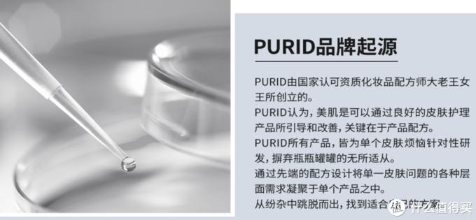 匠心国货护肤品牌清单篇二,Purid、上水和肌,成分功效型品牌,不做宣传凭什么火起来的?