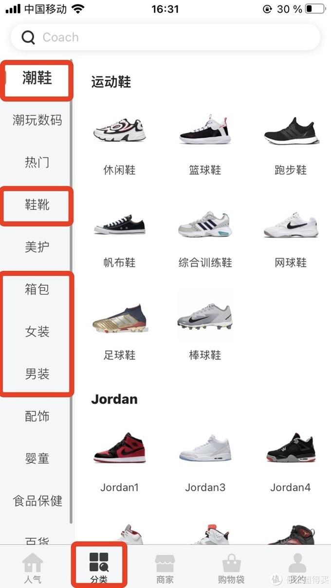 体验家第41期:速来报名!3000元该如何在别样海外购完成你的潮流鞋包/服饰/箱包抢购?