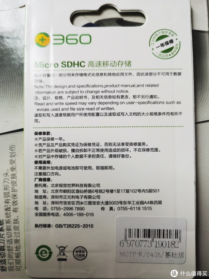 15块9的360TF卡/64GB/基础版值得买吗?