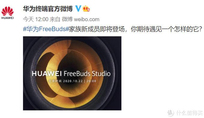 华为新产品官宣海报,FreeBuds Studio 头戴耳机亮相