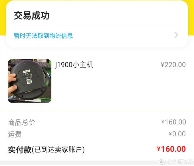 游娱宝盒,卖家叫他j1900小主机,正常价格250