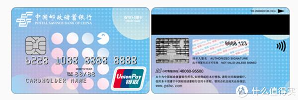 2020年邮储银行值得推荐信用卡合集!记得收藏!