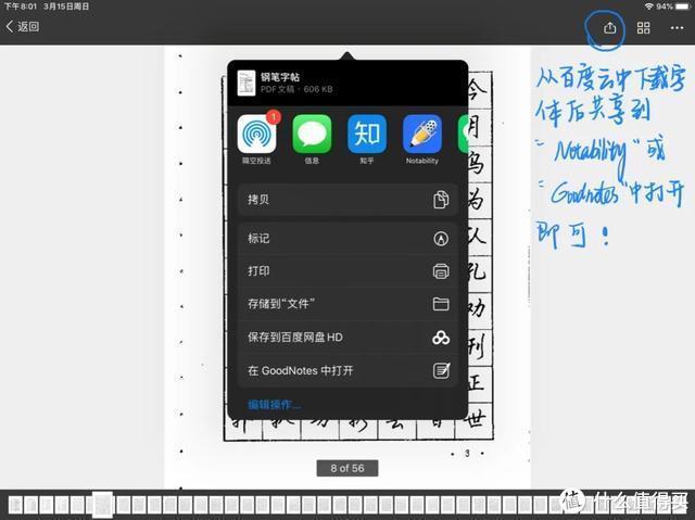 iPad 小技巧 教你如何用 iPad 练字(2)