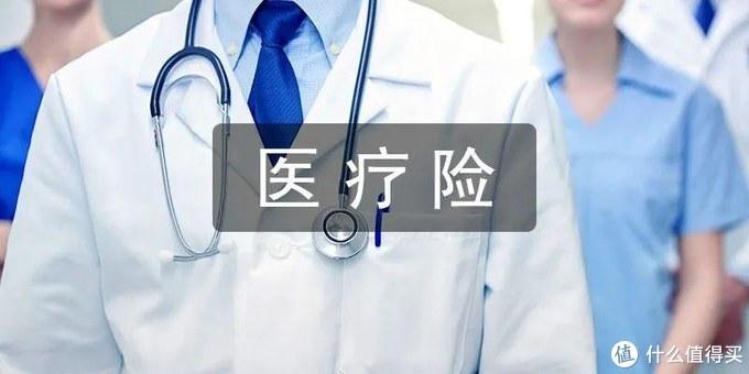 医疗保险要怎么选?你真的了解吗?