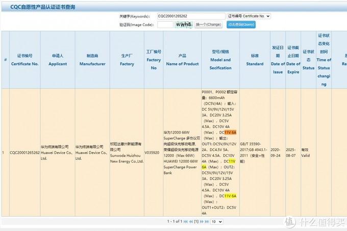 华为Mate40系列将配备66W超级快充,66W充电宝也准备好了