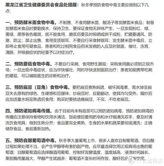 黑龙江酸汤子中毒已致8人死亡,意外险赔不赔?