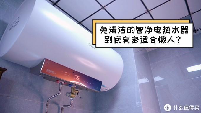 免清洁的智净电热水器到底有多适合懒人!