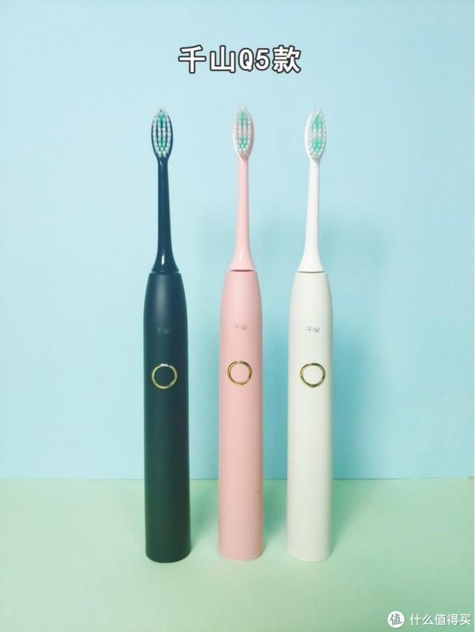 千山电动牙刷全系测评来了!你适合哪一款?