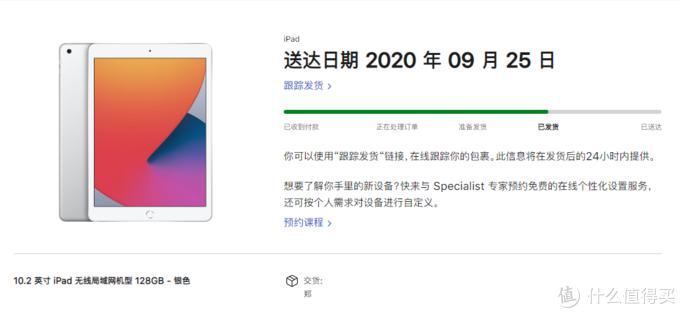 APPLE同学帮我实现了iPad换代梦——iPad 2020购买始末