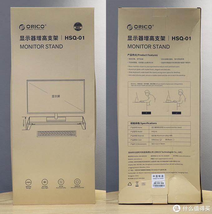 奥睿科(ORICO)铝合金电脑显示器增高架 外包装