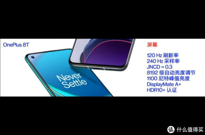 售价3399元起,屏幕+配置超给力——一加8T手机发布