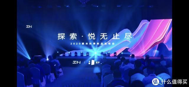 2020紫米8周年新品发布会全流程记录