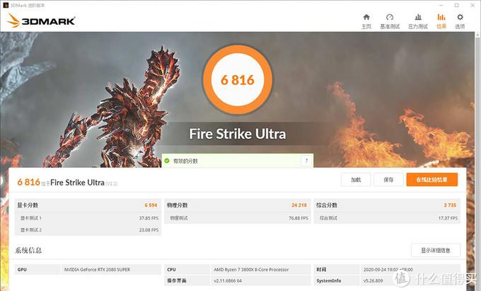 NVIDIA RTX2080S FE 显卡 3DMARK Fire Strike Ultra 测试成绩