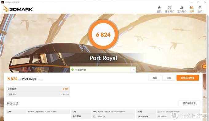 NVIDIA RTX2080S FE 显卡 3DMARK Port Royal 测试成绩