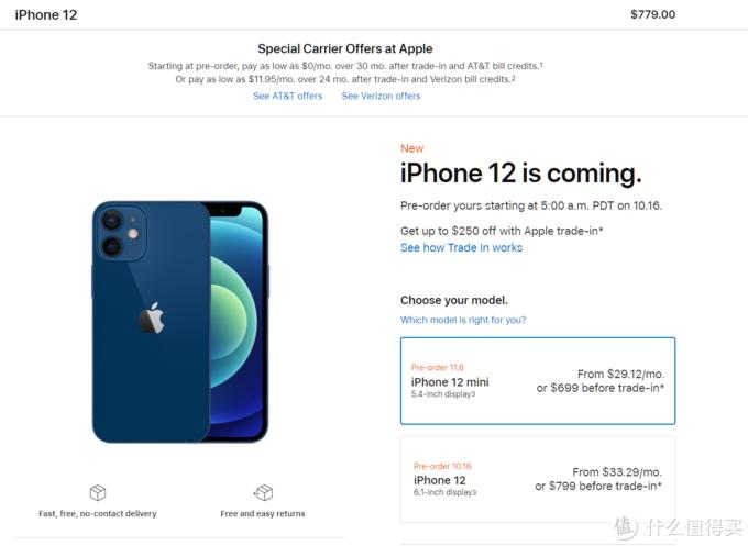 iPhone 12全球售价一览,国行对比美版差价有多少?