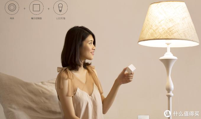 网关 + 魔方控制器 + LED灯