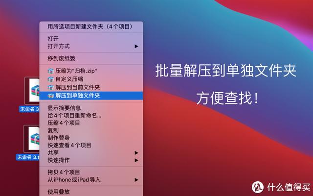 Mac上最好的压缩工具(2)之MyZip