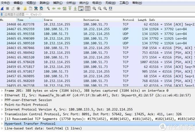 适合小白的使用Wireshark抓包IPTV的教程