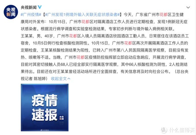 广州发现1例无症状感染者,初步判断与境外输入病例相关