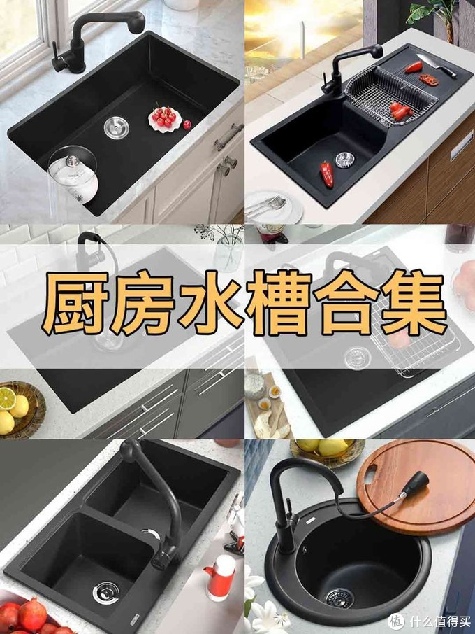 厨房水槽合集