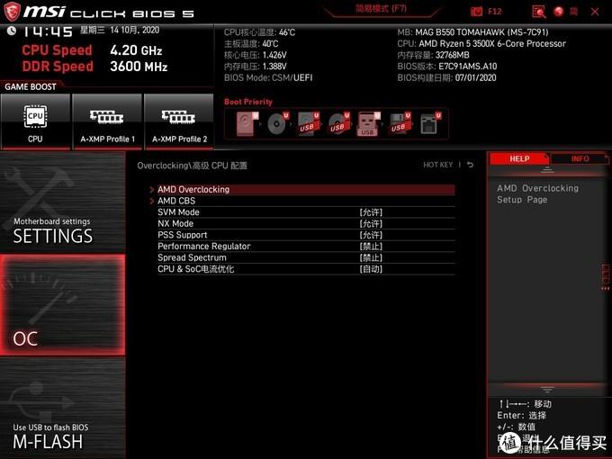高级CPU配置界面