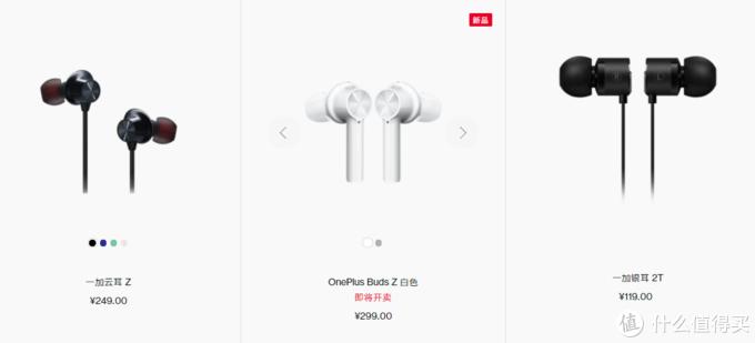 一加发布OnePlus Bud Z真无线耳机,售价降低,还有联名款
