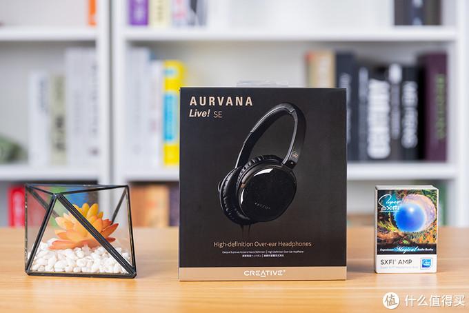 便携音质和舒适咱全都要 创新Aurana Live! SE评测