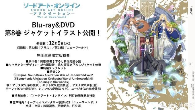《刀剑神域》DVD封面公开,造型引起亚丝娜粉丝不满