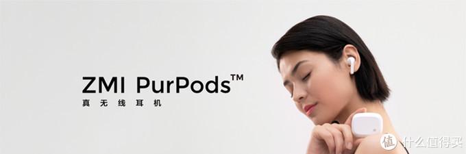 ZMI PurPods Pro正式发布,支持主动降噪、EQsmart自适应技术