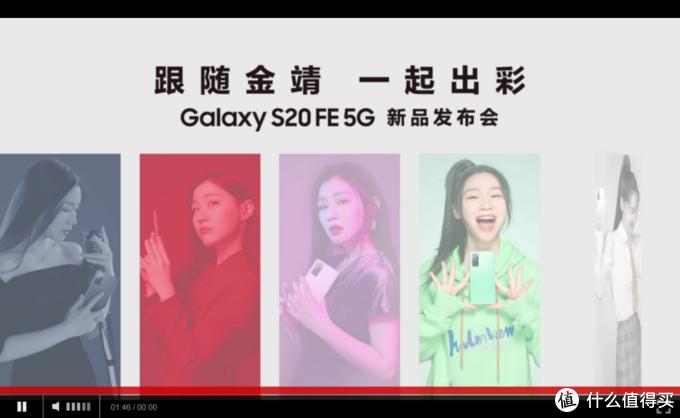 多彩配色,多重亮点——三星Galaxy S20 FE发布