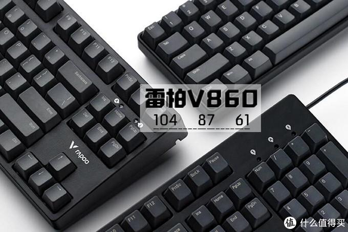V860-61,雷柏的首款60%机械键盘,PBT键帽,樱桃轴,售价219元